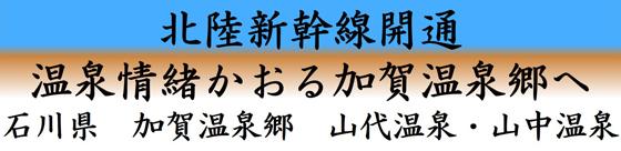 onsen3-0